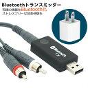 Bluetoothトランスミッター BlueTooth送信機 トランスミッター 有線の機器をBluetooth化、ワイヤレスで快適なリスニン…