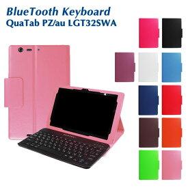 Qua tab PZ 専用 レザーケース付きキーボードケースBluetooth キーボード ワイヤレスキーボード 日本語入力対応 au Qua tab PZ LGT32SWA キーボードケース タブレットキーボード