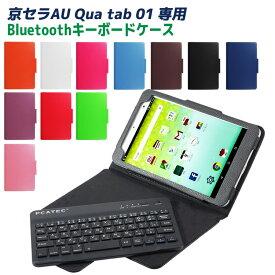 京セラ キュア タブ au Qua tab 01 専用 8インチ レザーケース付きキーボードケース 京セラ au Qua tab 01キーボードケース Bluetooth キーボード 日本語配列 入力対応 ワイヤレスキーボード タブレットキーボード