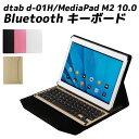 NTT docomo dtab d-01H/HuaWei MediaPad M2 10.0 専用 Bluetooth キーボード レザーケース付きキーボードケー...