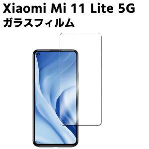 Xiaomi Mi 11 Lite 5G 強化ガラス 液晶保護フィルム ガラスフィルム 耐指紋 撥油性 表面硬度 9H/0.3mmガラス採用 2.5D ラウンドエッジ加工 液晶ガラスフィルム アンドロイドワン S8