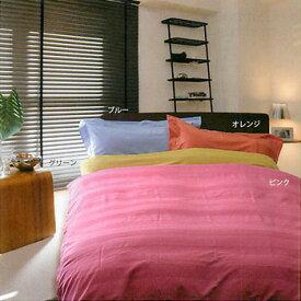 京都西川 Plus you メイトカバー シングルサイズ 150x210cm