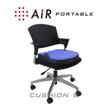 西川産業AIR[エアー]ポータブル/クッションCurve_S