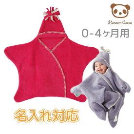 名入れ対応 Tuppence & Crumble 星型フリースアフガン スターラップ 0〜4ヶ月用 ブライトピンク 0-4M | 出産祝い 可愛い ベビー おくるみ 赤ちゃん