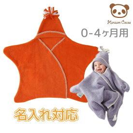 名入れ対応 Tuppence & Crumble 星型フリースアフガン スターラップ 0〜4ヶ月用 オレンジ 0-4M | 出産祝い 可愛い ベビー おくるみ 赤ちゃん