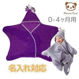 名入れ対応 Tuppence & Crumble 星型フリースアフガン スターラップ 0〜4ヶ月用 バイオレット 0-4M | 出産祝い 可愛い ベビー おくるみ 赤ちゃん