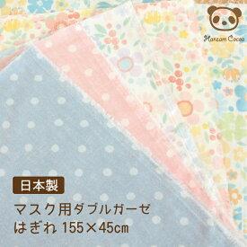 日本製 ダブルガーゼ ハギレ155×45cm 大人用 子供用 | マスク ガーゼ 生地 はぎれセット 手作り 可愛い ダブルガーゼ ガーゼ 子ども 給食 綿100% 国産 洗濯 洗える ハンドメイド プリーツ 立体 肌に優しい コットン シンプル ドット 花柄 ナチュラル 簡単 はぎれ 水玉
