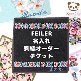 名入れ刺繍オーダー フェイラー FEILER シリーズ ※商品別売り[キャッシュレスで 5%還元]