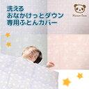 おなかけっとダウン専用掛け布団カバー 日本製 布団カバー ふとんカバー |ダブルガーゼ 綿100% 毛布カバー 2重ガー…