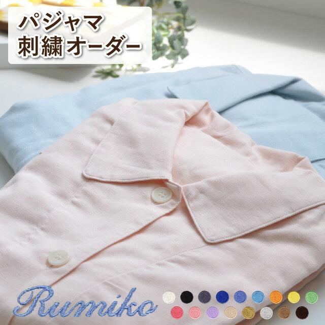 【名入れ刺繍オーダー パジャマ】刺繍対象パジャマとセットでご購入ください。
