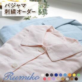 名入れ刺繍オーダーパジャマ 刺繍対象パジャマとセットでご購入ください。