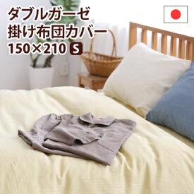 岩本繊維 日本製 綿100% ダブルガーゼ掛けふとんカバー シングルサイズ(シングルロングサイズ) | 西川 掛け布団カバー 掛けふとんカバー 掛けカバー 布団カバー日本製 国産 綿100% お洒落 おしゃれ 上質 ナチュラル ガーゼ 2重ガーゼ 通気性