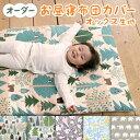 日本製 保育園 お昼寝布団カバー ベビー 布団カバー オーダーカバー 掛け 敷き ふとんカバー |ダブルガーゼ オックス…
