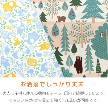名入れ対応大きめトートバッグ大容量日本製|肩掛け保育園幼稚園子供大人名前おすすめ洗濯北欧おしゃれくま可愛い出産祝いギフト男の子女の子布団カバー布団バッグマイバッグエコバッグエコトートマザーズバッグ大きい洗える