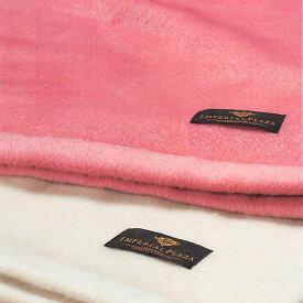 クーポンあり★[ポイント10倍]IMPERIAL PLAZA(インペリアルプラザ)カシミヤ毛布(毛羽部分) シングルロング(SL:140×210cm)IP5510 東京西川