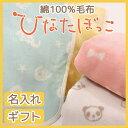 10/22までの限定価格!【名入れ刺繍対応】日本製 ひなたぼっこ綿毛布 クォーターサイズ (ベビー) 70×100cm 全4柄 保…