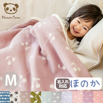 Made in Japan Cotton 100% Blanket baby size ( kids baby ) 70*100cm Hanzam Cocoa | washable baby gift present baby blanket