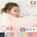 [お買得2枚組]日本製 綿毛布 ひなたぼっこ ベビーサイズ 70×100 しっかり厚手 綿100 | 保育園 洗える 洗濯 ベビー …