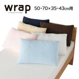 wrap ピローケース 50〜70×35〜43cm用WR4510 東京西川 | のびのび 吸水 速乾 ストレッチ 簡単装着 枕カバー ピロケース まくら