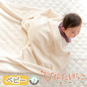 クーポンで200円引★日本製 綿毛布 認証オーガニックコットン100% ひなたぼっこオーガニック 90×120 ベビーサイズ | OCS 認証 有機 綿100 エコサート ECOCERT 洗える 洗濯