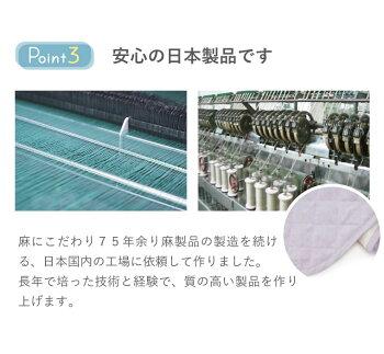日本製麻敷きパッドフレンチリネン100%りんねオリジナルシングルサイズ100×200麻100%ハンザムココア|リネン麻ベッドパット接触冷感パッドシーツ麻パッド麻パットしとね敷きパット汗取りベッドパット国産ベージュ洗える