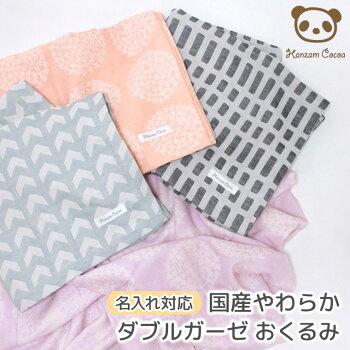 Hanzamオリジナル『6重ガーゼおなかけっと』タオルケットガーゼケット
