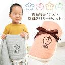 名入れ & イラスト刺繍 日本製 5重ガーゼケット 100×140cm ハーフサイズ ふわとろおなかけっと 綿100   ガーゼ綿毛布…