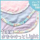 【あす楽】日本製 5重ガーゼケット おなかけっとLight-ライト- ハーフサイズ 100×140cm 名入れ刺繍対応
