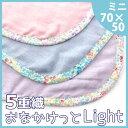 【メール便送料無料】日本製 5重ガーゼケット おなかけっとLight-ライト- ミニサイズ(ベビーカーサイズ)70×50cm 名入れ刺繍対応