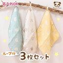 [送料無料]お試し価格 日本製 6重 ガーゼ ループ付き タオル ハンカチ 3枚セット 33×33cm 綿100 | ループタオル 刺繍…