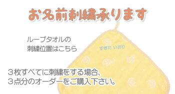 [送料無料]お試し価格日本製6重ガーゼループ付きタオルハンカチ3枚セット33×33cm綿100ハンザムココア|ループタオルかわいい保育園幼稚園ギフト名入れハンドタオルネーム女の子男の子子供ベビー赤ちゃんプレゼントガーゼぞうくま今治おしゃれ