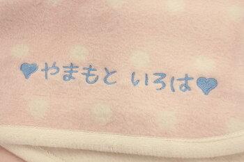 名入れ刺繍オーダー【毛布/パッド/フリース】※商品別売り