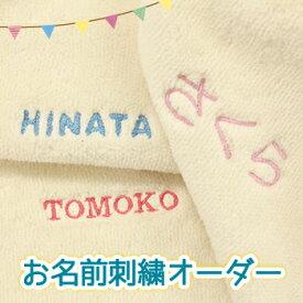 名入れ刺繍オーダー毛布/パッド/フリース ※商品別売り