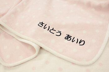【名入れ刺繍オーダー毛布/パッド】(綿毛布・スリーパー・麻敷きパッド)