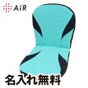 【名入れ刺繍無料サービス】東京西川 AIR [エアー] ポータブル / クッション Curve L (カーブ背もたれ付) HDB1001014