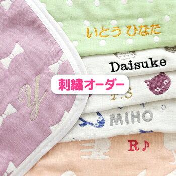 【名入れ刺繍オーダー6重ガーゼシリーズ】刺繍対応商品とセットでご購入ください。(ガーゼケット・ベビースタイ・ベビースリーパー)