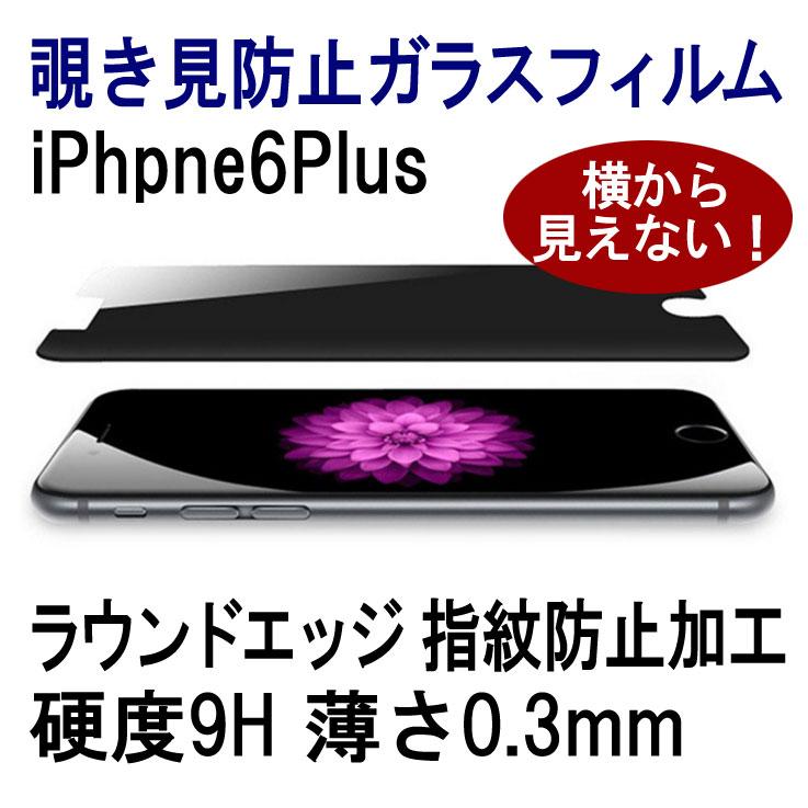 iPhone6 6s Plus のぞき見 防止 強化 ガラス フィルム 5.5インチ スマホ