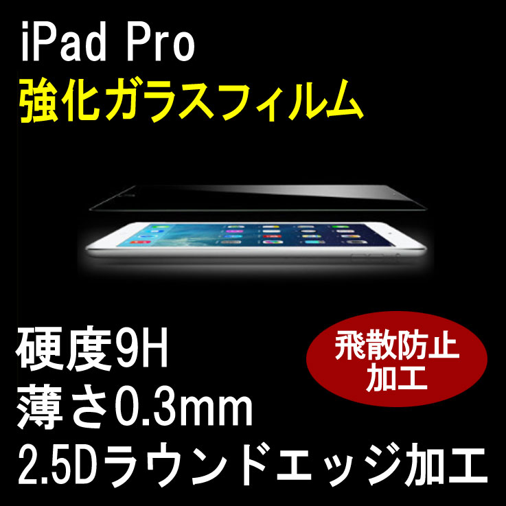 iPad Pro 強化 ガラス 保護 フィルム タブレット