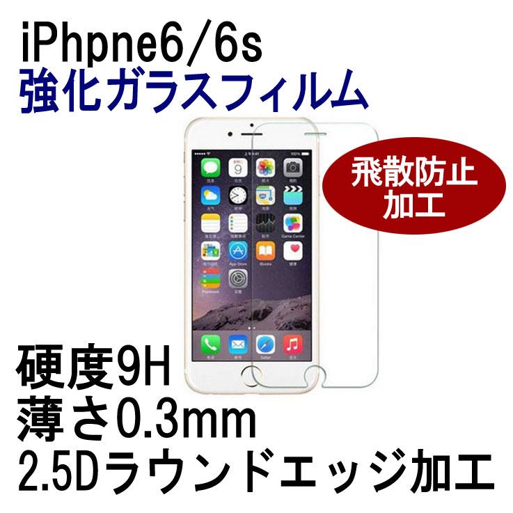 スマホ 液晶 保護 強化 ガラス フィルム iPhone6 6s 4.7インチ