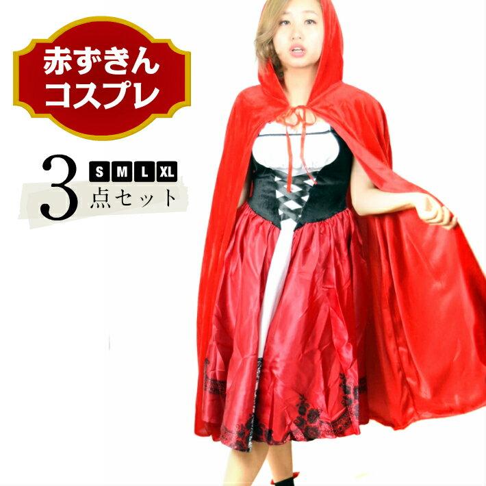 コスプレ 赤ずきん 3点セット 仮装 衣装 ハロウィン