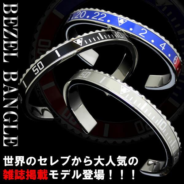バングル ブレスレット メンズ ベゼル バングル ブランド プレゼント ギフト 腕時計 ベゼル アクセ【メンズ】【アクセサリー】【バングル】
