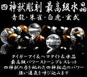 【メール便送料無料】パワーストーン ブレスレット メンズ タイガーアイ 8mm レッドタイガーアイ 水晶 金運 風水 バングル 四神獣 10mm 12mm ラピスラズリ 玄武 青龍 白虎 朱雀 鳳凰