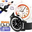【送料無料】【ゆうパケット便】【お1人様3本限り】 腕時計 Q&Q メンズ レディース ウレタンバンド ブランド 時計 ユ…
