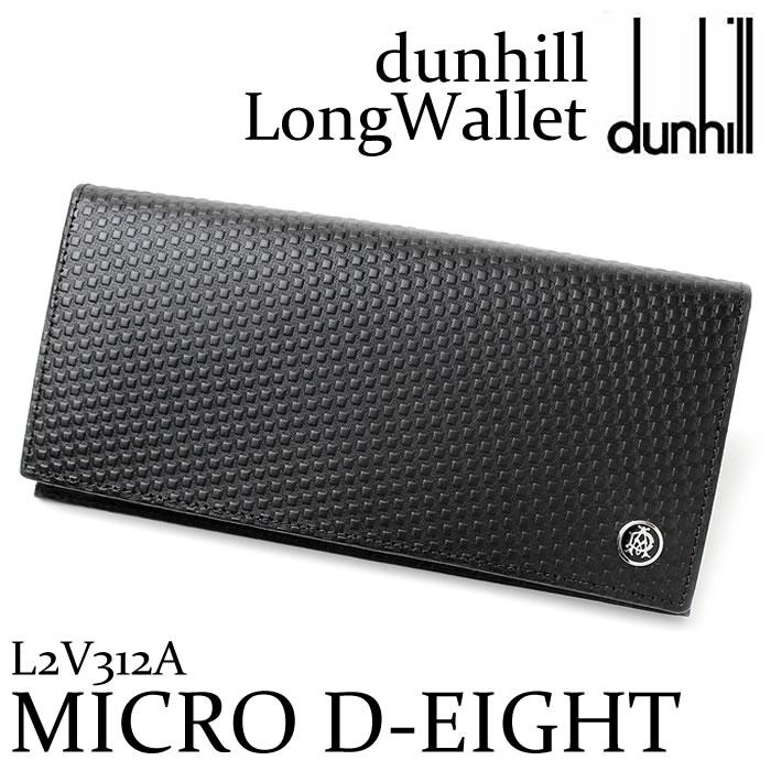 【送料無料】財布 メンズ 長財布 dunhill ダンヒル さいふ サイフ L2V312A ブランド MICRO D-8 マイクロディーエイト Micro D-Eight 折財布 プレゼント ギフト 人気 特価 激安【財布】【長財布】【ダンヒル】【dunhill】