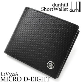 【送料無料】財布 メンズ 折財布 dunhill ダンヒル さいふ サイフ 二つ折り財布 L2V332A ブランド MICRO D-8 マイクロディーエイト MICRO D-Eight レザー 本革 プレゼント ギフト【財布】【二つ折り財布】【ダンヒル】【dunhill】