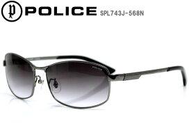 POLICE ポリス サングラス UVカット プレゼント 喜ばれる 大人 かっこいい 芸能人 おしゃれ アイウェア 眼鏡 グラサン 大人 フィット 日本人向け シャープ 最新モデル 贈り物 おしゃれ 小物 アイウエア ファッション SPL743J-568N