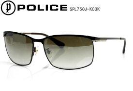 POLICE ポリス サングラス eyewear ハーフリム ジャパンモデル UVカット BLACKBIRD SPL750J-K03K プレゼント 喜ばれる 大人 かっこいい 芸能人 おしゃれ アイウェア 眼鏡 グラサン 大人 フィット 日本人向け シャープ 最新モデル
