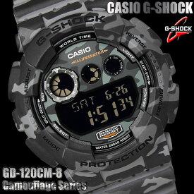 腕時計 CASIO G-SHOCK カシオ Gショック Gショック 時計 デジタル GD-120CM-8 迷彩 Camouflage Series カモフラージュ モノクロ プレゼント ギフト 人気 激安 特価 WATCH うでどけい【腕時計】【CASIO/G-SHOCK】
