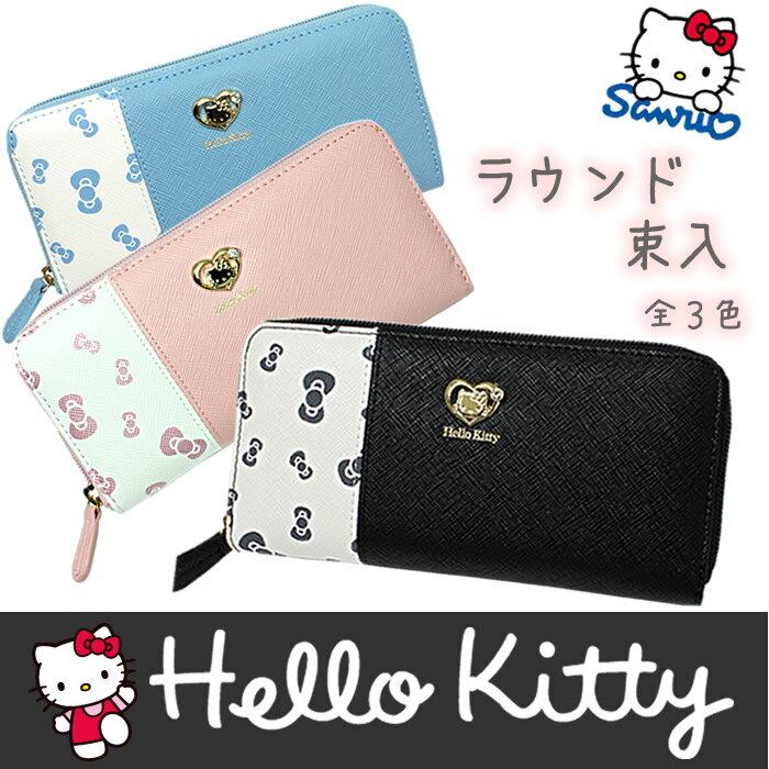 ハローキティ 長財布 ラウンド 束入 ラウンドファスナー Hello Kitty HK48-11 全3色 リボン柄 ハートチャーム サンリオ SANRIO かわいい おしゃれ シック 人気 プレゼント ギフト