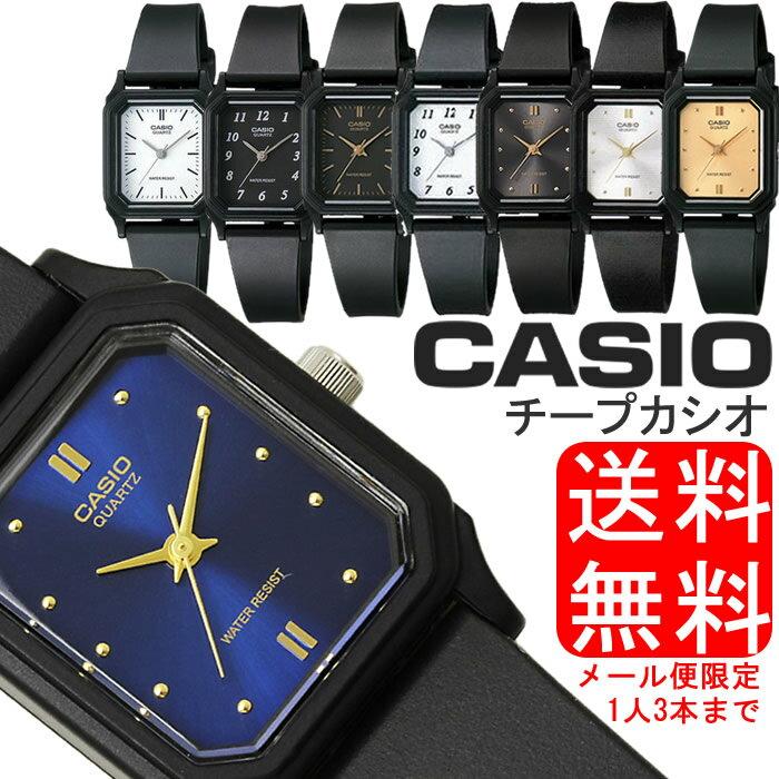 【送料無料】【ゆうパケット便】【お1人様3本限り】チプカシ 腕時計 アナログ CASIO カシオ チープカシオ ウレタンベルト レディース 細身 シンプル 軽量 激安 スタンダード プレゼント ギフト 人気 WATCH うでどけい【CASIO STANDARD】
